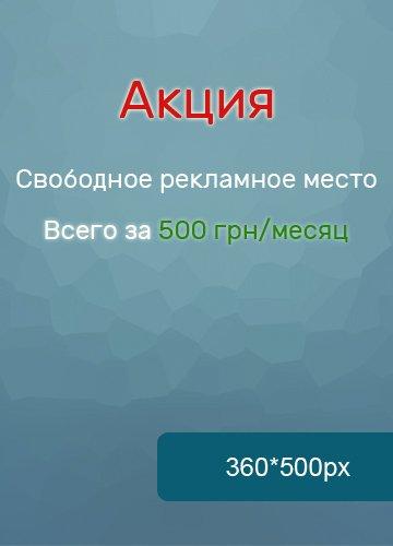 Реклама на портале